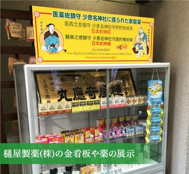 樋屋製薬(株)の金看板や薬の展示
