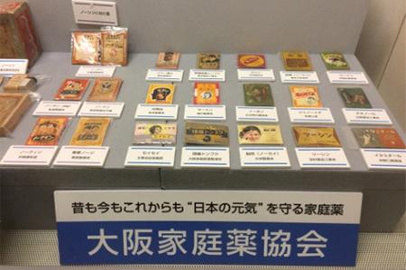 大阪家庭薬協会の加盟会員企業の展示物