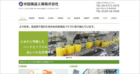 米田薬品工業株式会社