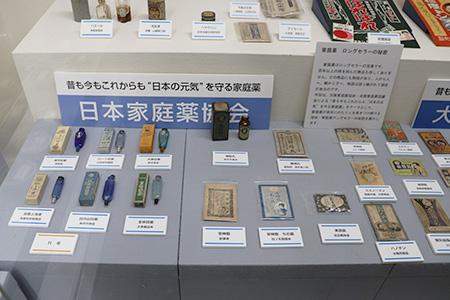 テーマ展示 家庭薬:現在は頭痛薬・目薬・歯痛薬などを展示