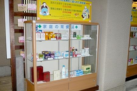 日本家庭薬協会 会員会社の製品展示