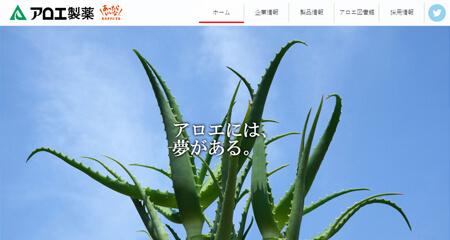 アロエ製薬株式会社