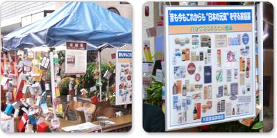 <b>薬</b>の町のお祭り「神農祭」に大阪<b>家庭薬</b>協会が参加しました。 | 大阪 <b>...</b>