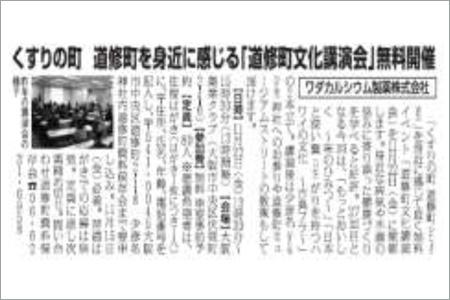 朝日新聞:10月12日夕刊