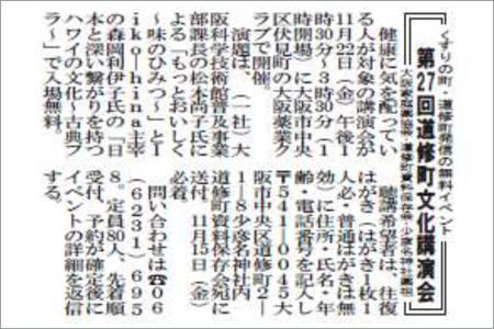 読売新聞:10月26日