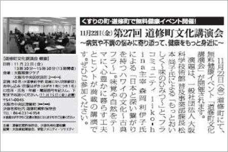 毎日新聞:10月19日朝刊