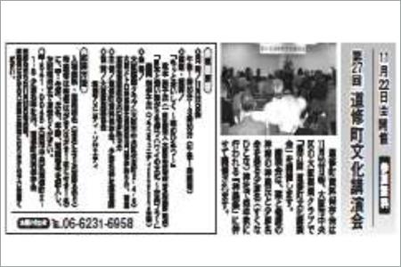 産経新聞:10月19日夕刊