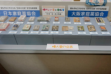 テーマ展示:家庭薬・伝統薬の展示:現在は婦人薬を展示